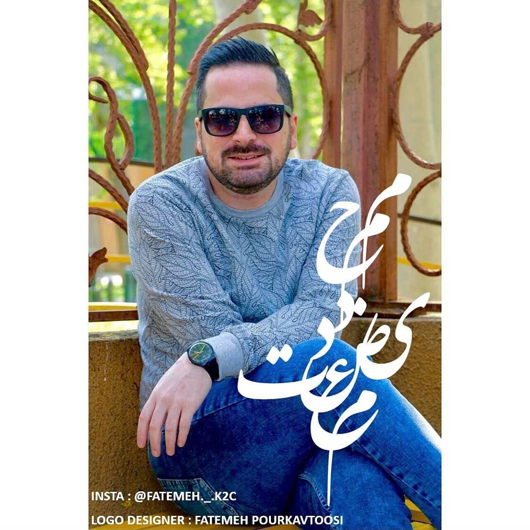 محمد معتضدی بیوگرافی